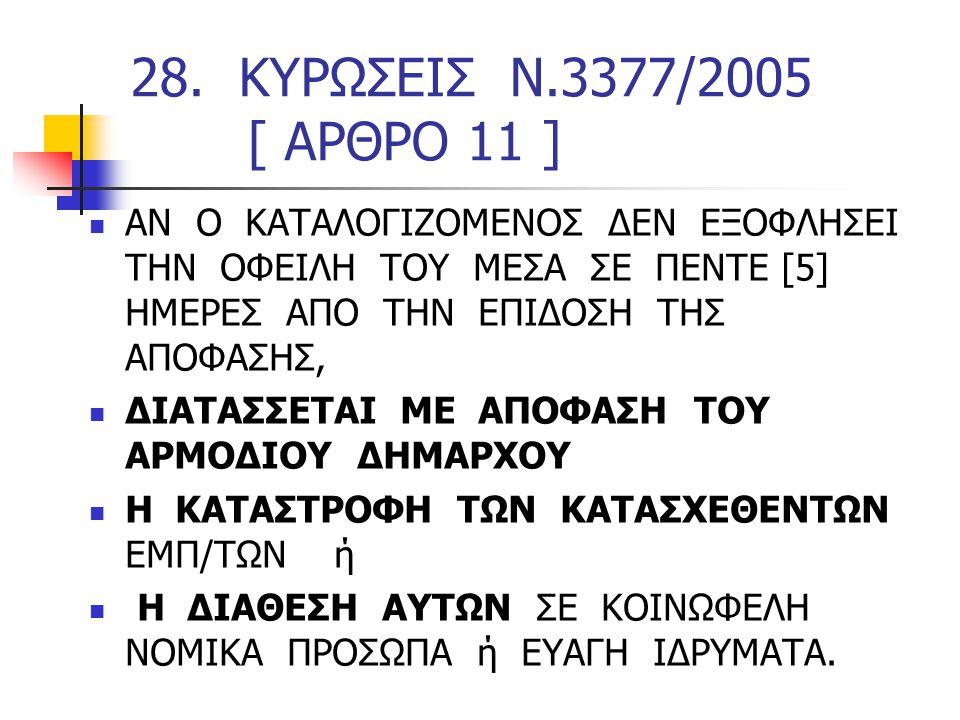 28. ΚΥΡΩΣΕΙΣ Ν.3377/2005 [ ΑΡΘΡΟ 11 ]